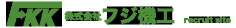 株式会社フジ機工 – リクルートサイト
